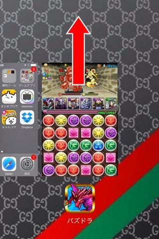 パズドラ iPhoneでのアプリの終了