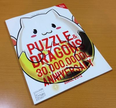 PUZZLE&DRAGONS 3000万DL ANNIVERSARY パズドラ3000万ダウンロードまでの軌跡をひも解く