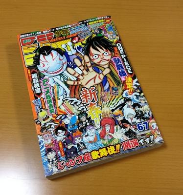 週刊少年ジャンプ 2015年 6・7合併号