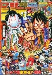 週刊少年ジャンプ 2015年 6・7号
