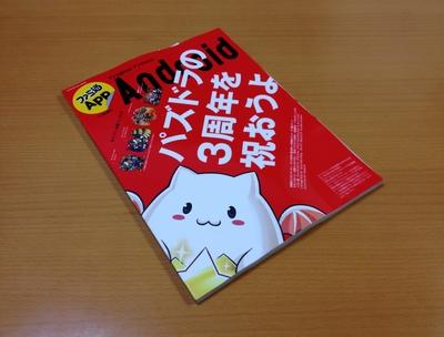 ファミ通App アンドロイド No.21