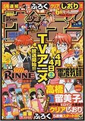 週刊少年サンデー 2015年4月15日発売号